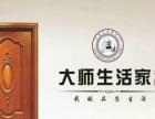 大师生活家专业木门厂家私人订制