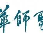 【华师聚优国际幼儿园】加盟/加盟费用/项目详情
