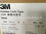 3M黑色醋酸布胶带 3M醋酸布 黑色白色