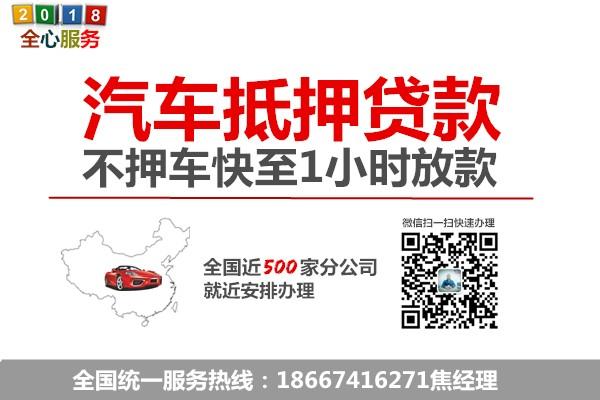 新乡360汽车抵押贷款不押车办理指南