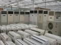 湛江二手空调回收 收购二手空调 空调回收