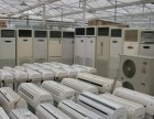 金湾区回收二手空调 收购二手空调 中央空调回收