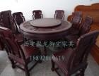 西安餐桌餐椅 红木餐桌椅 实木餐桌椅 仿古餐桌椅 榆木餐桌椅