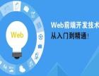 上海web培训学校哪家比较好