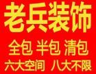 安庆老兵家庭装修二手房翻新做隔断厂房装修水电改造墙面粉刷