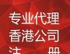 代办香港公司注册,金牌注册公司代理服务