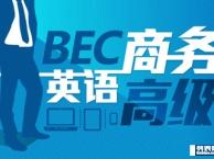 上海商务英语bec培训 杨浦外教口语培训机构首选
