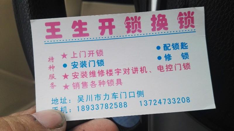 吴川市24小时开锁,换锁,指纹锁