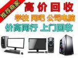 金华兰溪东阳永康公司办公电脑服务器品牌机游戏电脑笔记本回收