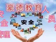 深圳安全管理人员证如何报名考试2018年考证要多长时间