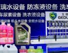车用尿素设备玻璃水设备防冻液设备市场大前景好
