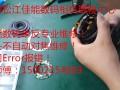 上海松江佳能Canon数码相机单反专业维修
