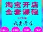 上海宝山 淘宝开店 完整店铺一条龙培训 运营推广培训
