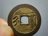 重庆古代钱币的价值,去哪里鉴定或快速出手