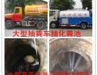 阳春洁诚家政服务中心,专车抽化粪池,疏通下水道