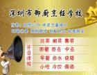 深圳哪里有学烹饪的厨师培训学校?