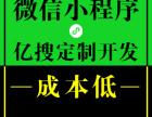 唐山专业微信小程序定制找亿搜网络,上线速度快价低