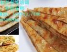 【酱香饼】加盟/加盟费用/项目详情