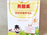 贝因美婴儿米粉 钙铁锌 AD钙奶 鱼肉蛋白 宝宝辅食 儿童营养米