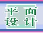 黄江大朗樟木头包装设计培训-海报设计培训-易拉宝设计培训