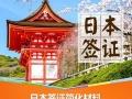 签证日本签证快速出签拒签退款