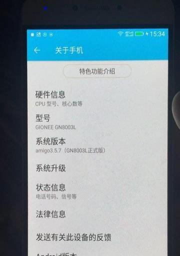 金立M6 高级商务手机64+4