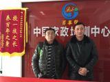 南京家政技术培训