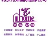 搬家公司 隨叫隨到 上門服務 北京搬家公司 北京兄弟搬家公司