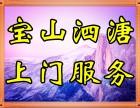 上海宝山泗溏上门维修台式机电脑笔记本主板清灰苹果安装双系统等