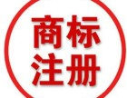 商标注册 公司注册 代理记账