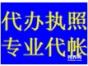 沙坪坝小龙坎天星桥石碾盘代账会计/审计/工商代办/公司注册创