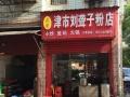(个人)马王堆火炬路盈利中的餐馆小吃店优价转让