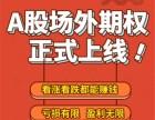 浙江江苏股票软件开发服务股票点买策略软件 个股期权系统搭建