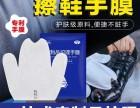 皮具護理手膜-海象皮具護理產品招商加盟