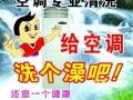 临海专业空调清洗/清洗空调