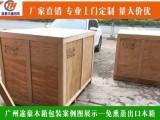 广州荔湾区白鹤洞打出口木箱