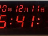 標準同步時鐘 LED考場時鐘 智慧教室電子時鐘