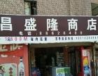 三洲尼教村口 昌盛隆商店