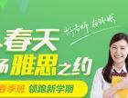天津环球教育 环球 雅思VIP6人6.5分提高班
