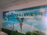 东莞市久丰环境工程有限公司