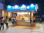 華言豆腐鮮奶茶加盟 投資金額