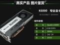 英伟达K6000 M6000 P6000专业级显卡回收价格