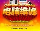 专业电脑维修