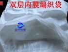 编织袋厂家提供小批量定制 编织袋设计 编织袋报价