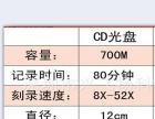 全新香蕉碟 打碟专用CD 黑胶碟 没回来没用 700M