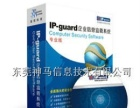 IPguard加密如何,东莞IP-g报价,东莞加密