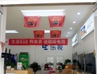 徐水乐视生态体验店