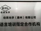 惠州新世界外语培训是惠州伯恩光学语言培训指定合作机构