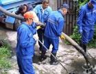 望城专业管道疏通 化粪池清理 高压清淤 抽污水 专车隔油处理