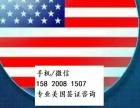 代办美国签证